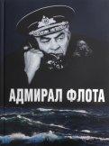 Адмирал флота С. М. Лобов