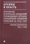Архивы и власть. Протоколы и журналы. Том 2. 1921-28 гг.