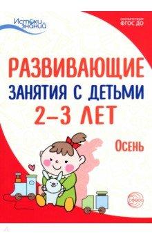Развивающие занятия с детьми 2-3 лет: Осень. I квартал. ФГОС ДО