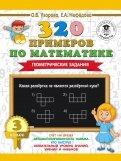 Математика. 3 класс. Геометрические задания