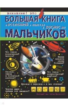 Большая книга о Вселенной и полетах в космос для мальчиков книги издательство аст большая новогодняя книга