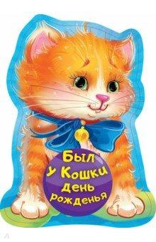 Купить Был у кошки день рожденья, АСТ. Малыш 0+, Отечественная поэзия для детей