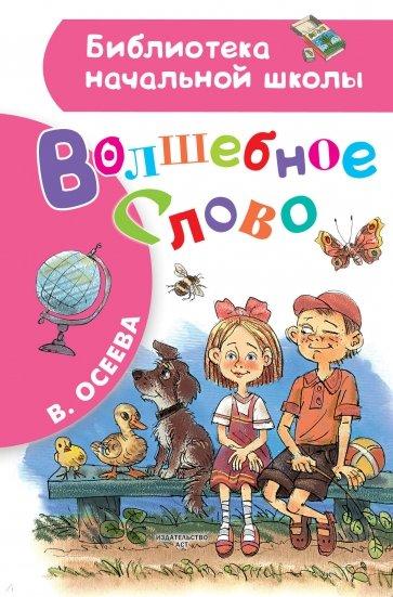 Волшебное слово, Валентина Александровна Осеева
