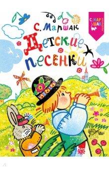Купить Детские песенки, АСТ, Зарубежная поэзия для детей