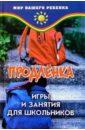 Продленка: игры и занятия для школьников, Анисимова Татьяна Борисовна