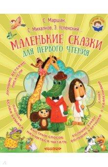 Купить Маленькие сказки для первого чтения, АСТ, Сказки отечественных писателей