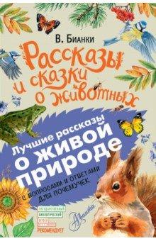 Купить Рассказы и сказки о животных, Аванта, Повести и рассказы о природе и животных