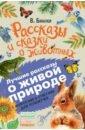 Рассказы и сказки о животных, Бианки Виталий Валентинович