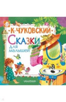 Купить Сказки для малышей, Малыш, Сказки и истории для малышей