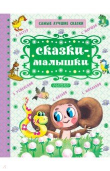 Купить Сказки-малышки, АСТ, Сказки отечественных писателей