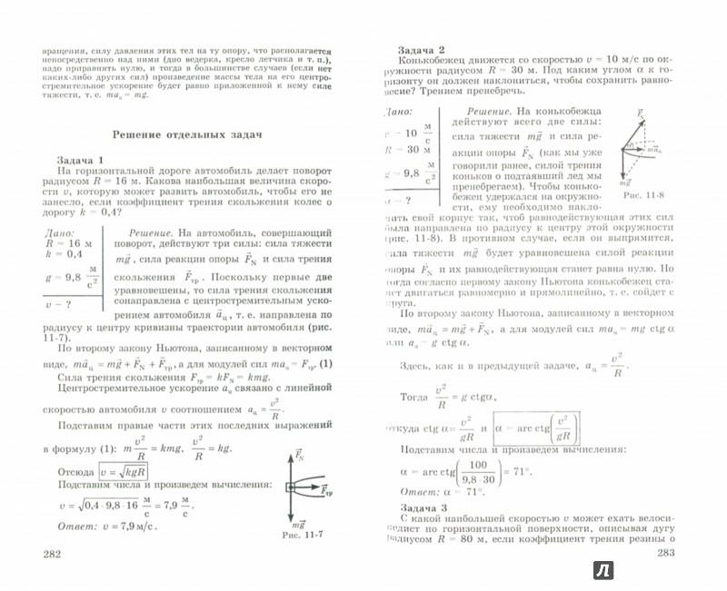 Иллюстрация 1 из 26 для Репетитор по физике. Механика, молекулярная физика, термодинамика - Ирина Касаткина | Лабиринт - книги. Источник: Лабиринт