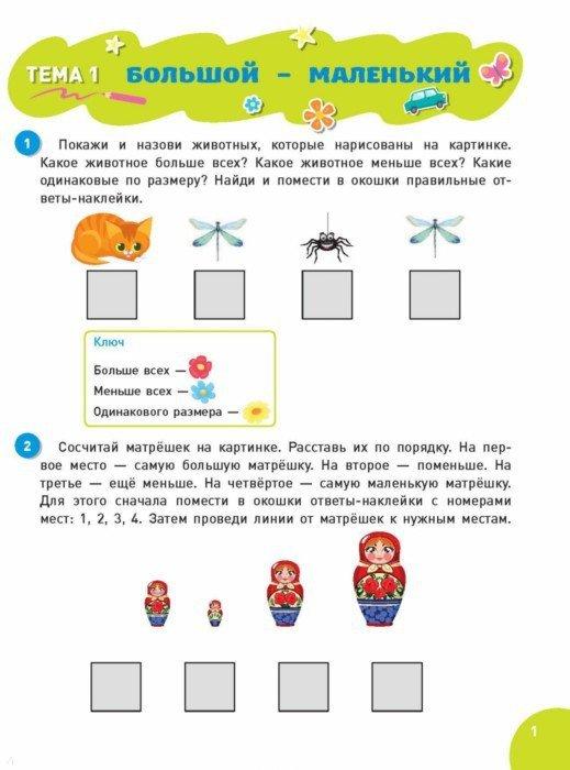 Иллюстрация 1 из 7 для Форма, цвет, размер - Константин Шевелев | Лабиринт - книги. Источник: Лабиринт