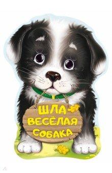 Купить Шла весёлая собака, АСТ. Малыш 0+, Отечественная поэзия для детей