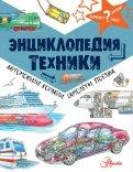 Энциклопедия техники. Автомобили, корабли, самолёты