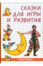Синицына Евгения Сказки для игры и развития