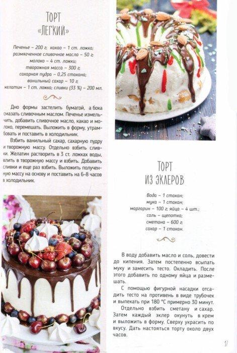 Иллюстрация 1 из 10 для Праздничные десерты - Ирина Тумко | Лабиринт - книги. Источник: Лабиринт