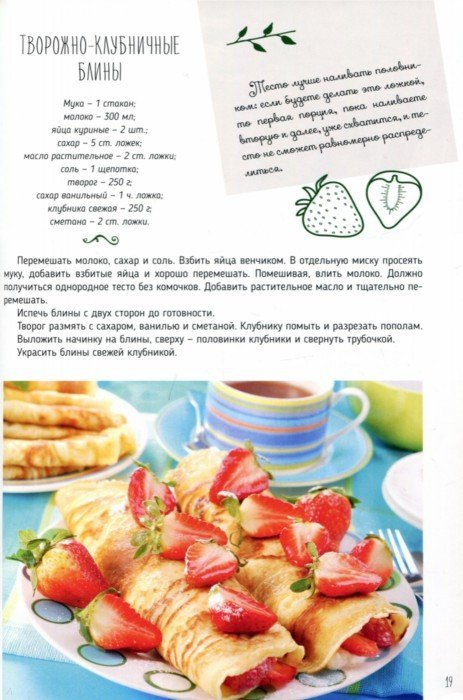 Иллюстрация 1 из 11 для Блины и оладьи - Ирина Тумко | Лабиринт - книги. Источник: Лабиринт