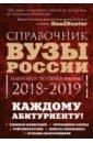Обложка Вузы России. Навигатор по образованию. 2018-2019