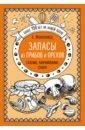 Молоховец Елена Ивановна Запасы из грибов и орехов. Соление, маринование, сушка