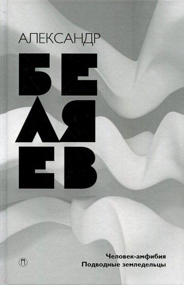 Собрание сочинений. В 8 томах. Том 3. Человек-амфибия; Подводные земледельцы, Александр Романович Беляев