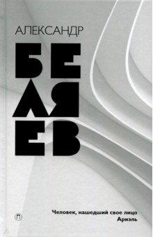 Собрание сочинений. В 8 томах. Том 7. Человек, нашедший свое лицо; Ариэль (Беляев Александр Романович)