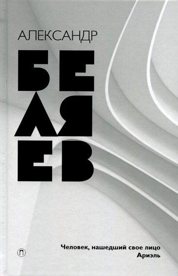 Собрание сочинений. В 8 томах. Том 7. Человек, нашедший свое лицо, Александр Романович Беляев