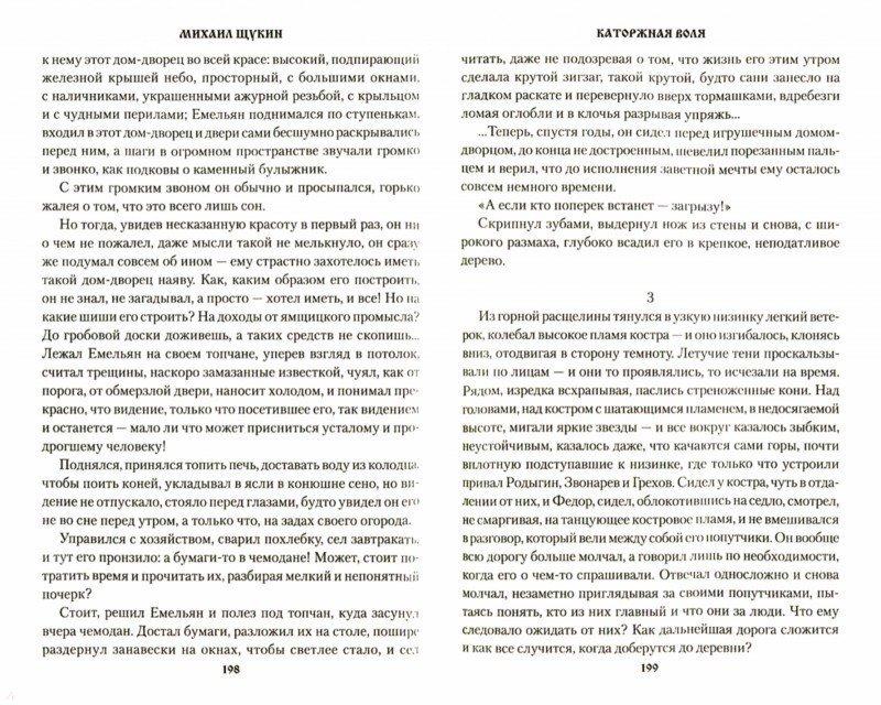 Иллюстрация 1 из 7 для Каторжная воля - Михаил Щукин   Лабиринт - книги. Источник: Лабиринт