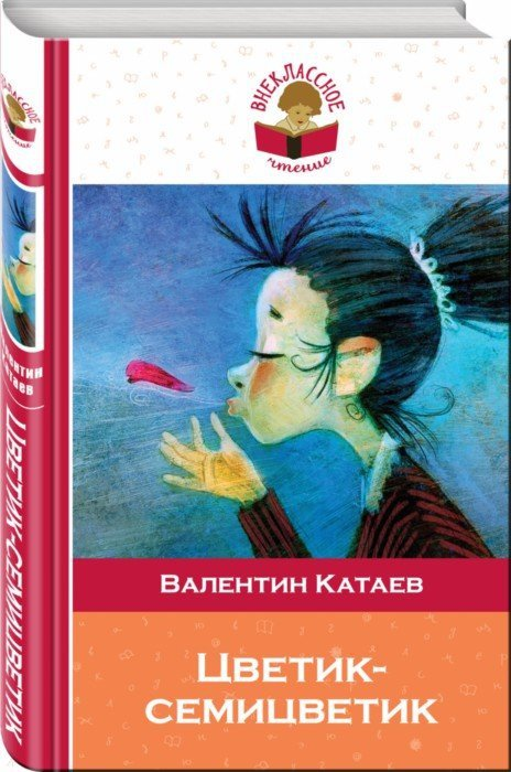 Иллюстрация 1 из 2 для Цветик-семицветик - Валентин Катаев | Лабиринт - книги. Источник: Лабиринт
