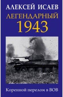 Легендарный 1943. Коренной перелом в ВОВ