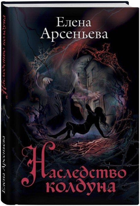 Иллюстрация 1 из 35 для Наследство колдуна - Елена Арсеньева | Лабиринт - книги. Источник: Лабиринт