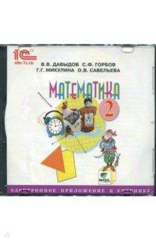 CD Математика. 2 класс. Электронное приложение к учебнику. Давыдов В. В., Горбов С. Ф., Микулина Г. Г.