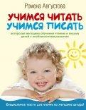 Учимся читать, учимся писать. Авторская методика обучения детей с особенностями развития