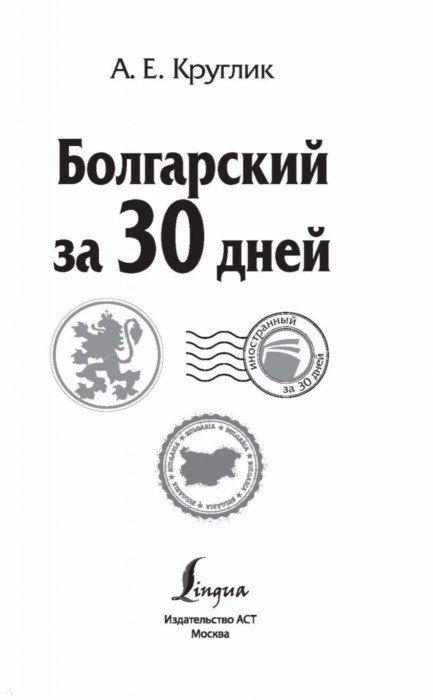 Иллюстрация 1 из 15 для Болгарский за 30 дней - Александра Круглик | Лабиринт - книги. Источник: Лабиринт