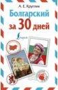 Болгарский за 30 дней, Круглик Александра Евгеньевна