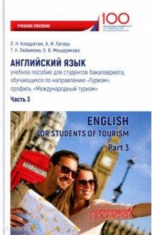 Английский язык. Учебное пособие для студентов. Часть 3