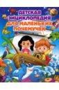 Детская энциклопедия для маленьких почемучек, Скиба Тамара Викторовна