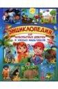 Энциклопедия для любопытных девочек и умных мальч, Скиба Тамара Викторовна