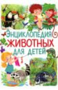 Добладо Анна Энциклопедия животных для детей цены