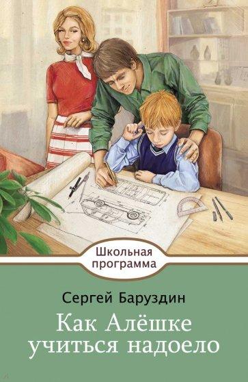Как Алешке учиться надоело, Баруздин Сергей Алексеевич