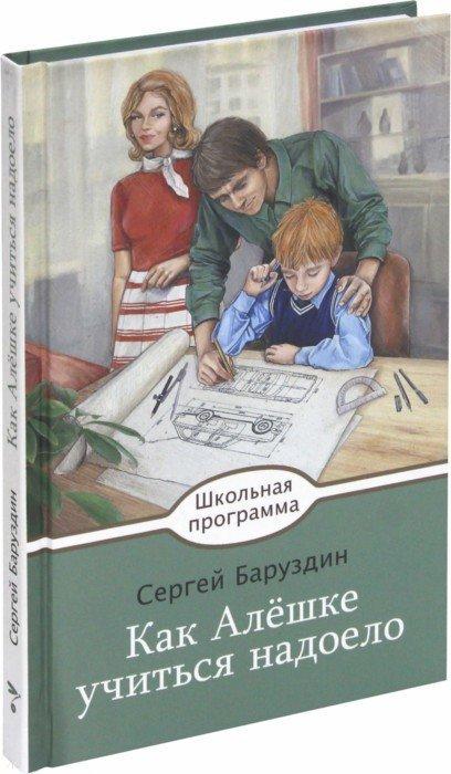 Иллюстрация 1 из 8 для Как Алешке учиться надоело - Сергей Баруздин | Лабиринт - книги. Источник: Лабиринт