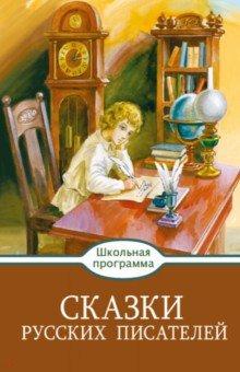Купить Сказки русских писателей, Стрекоза, Произведения школьной программы