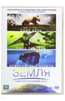 Zakazat.ru: Земля. Один потрясающий день (DVD). Дэйл Ричард, Веббер Питер, Фань Лисинь