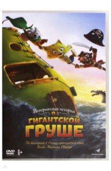 Невероятная история о гигантской груше (DVD)