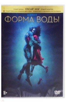 Форма воды (DVD). Дель Торо Гильермо