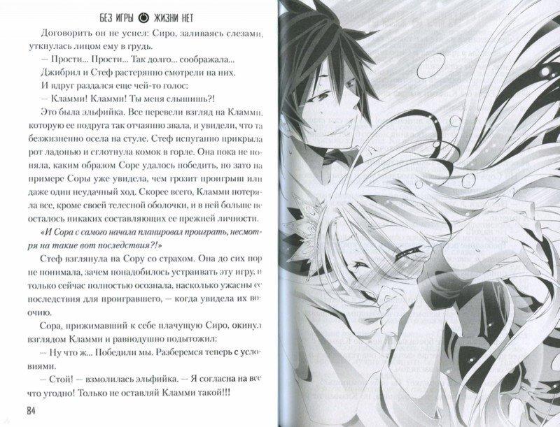 Иллюстрация 1 из 13 для Без игры жизни нет. Том 3 - Камия Ю | Лабиринт - книги. Источник: Лабиринт