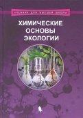 Химические основы экологии. Учебное пособие