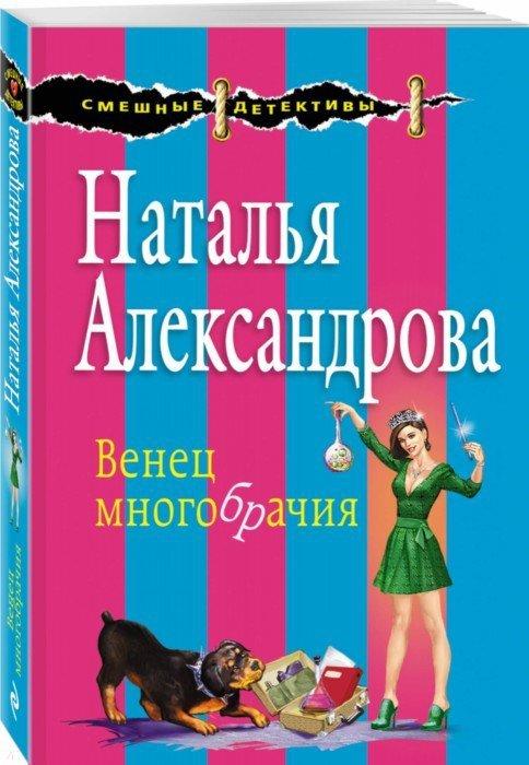 Иллюстрация 1 из 16 для Венец многобрачия - Наталья Александрова | Лабиринт - книги. Источник: Лабиринт