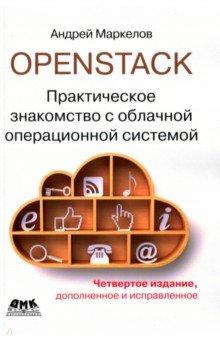 OpenStack. Практическое знакомство с облачной операционной системой системы хранения