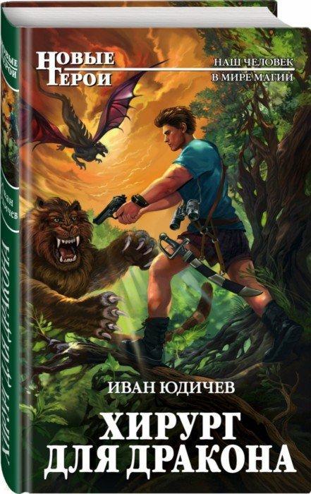Иллюстрация 1 из 15 для Хирург для дракона - Иван Юдичев | Лабиринт - книги. Источник: Лабиринт