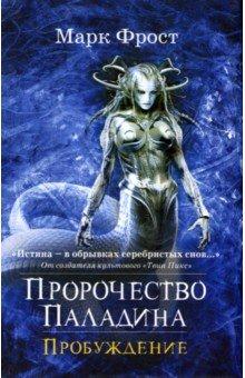 Пророчество Паладина. Пробуждение